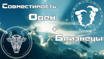 Овен и Близнецы Совместимость знаков Зодиака | Старший и младший брат