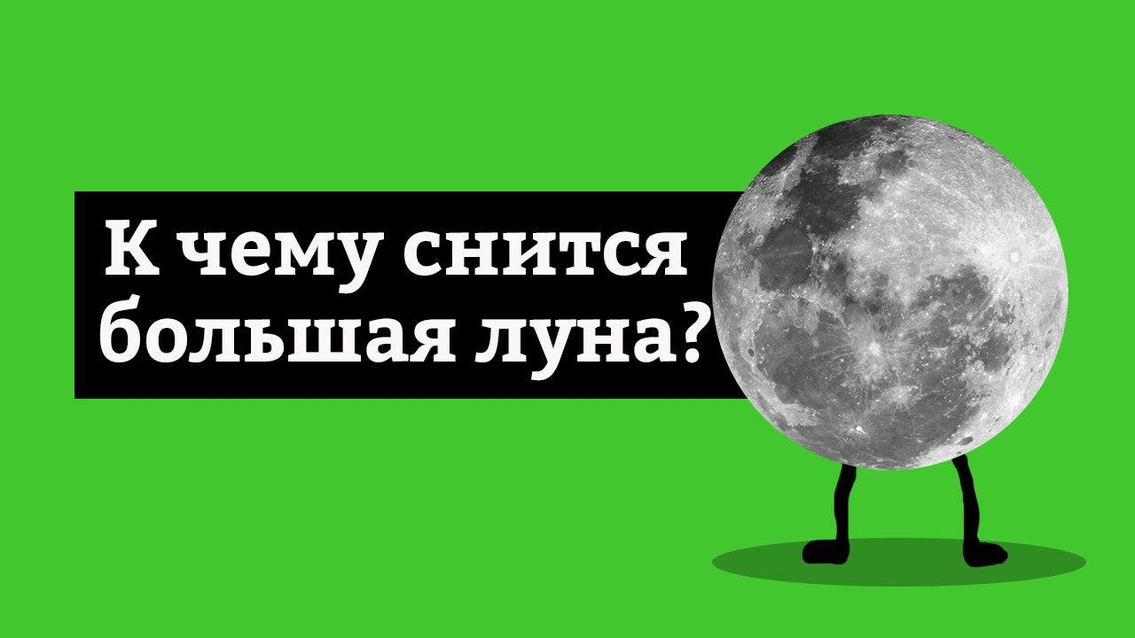 сонник к чему снится луна